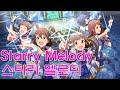 Starry Melody - MM(MillionMix) 3D PLAY / Starlight Melody (LTF03) [밀리시타][ミリシタ]