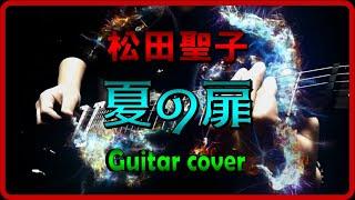 松田聖子#夏の扉 皆様、お久しぶりです(*^^)v 約2ヶ月ぶりのアップとなります。今年はマイペースでアップしますと言ったものの、ちょっと間あけ...