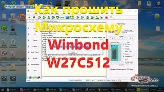💡 Как Прошить Микросхему 💡 Winbond W27C512 [ Блючипа Bluechip ] ЭБУ KDAC Дэу Ланос + Нексия