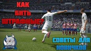 ★КАК БИТЬ ШТРАФНЫЕ УДАРЫ В FIFA 16?★
