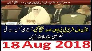 PM Imran Khan Wife Bushra Bibi Sub Sy Pehly Kis Sy Mili 18 Aug 2018   Reham Khan Shocked
