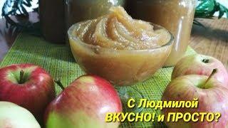 Яблочное домашнее повидло, густое, ароматное, вкусное (Apple jam, thick, amber, fragrant, tasty) .