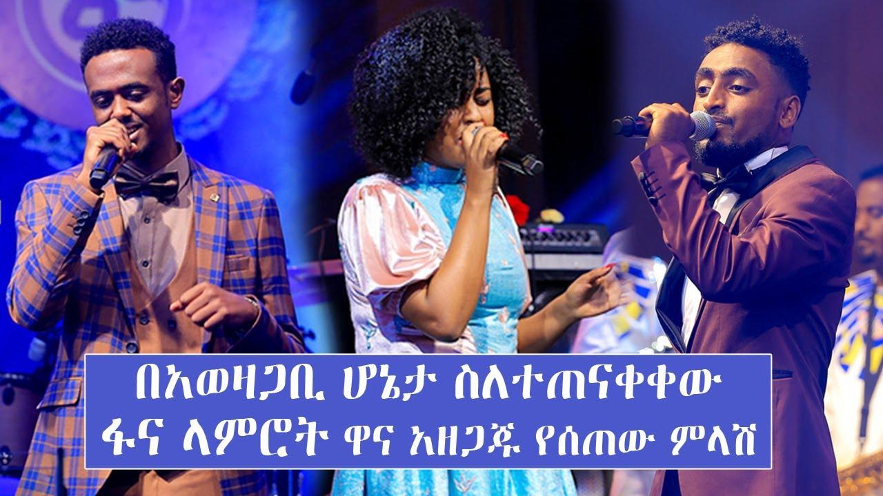 በአወዛጋቢ ሆኔታ ስለተጠናቀቀው ፋና ላምሮት የፕሮግራሙ ዋና አዘጋጅ የሰጠው ምላሽ ll Tadias Addis