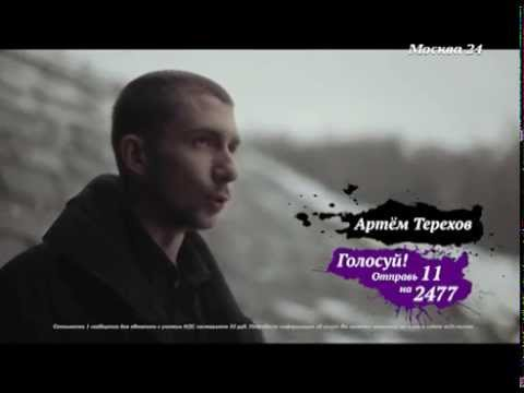 Бабушка Пушкина: Артем Терехов