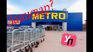 Проверка магазинов: Metro cash and carry. Просрочка родом из Европы