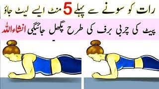 Challenge to Reduce Belly Fat Super Fast - Pait Kam Karne Ka Tarika - No Diet - Permanent Solution