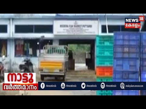 നാട്ടുവർത്തമാനം  | Naattu Varthamaanam - Latest Local News | 28th May 2020