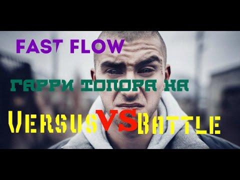 Грайм Гарри Топора | Fast Flow | Grime на Versus Battle