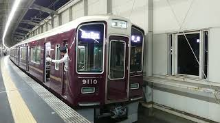 阪急電車 宝塚線 9000系 9110F 発車 豊中駅