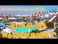 Египет, Шарм-эль-Шейх | Отель Coral Sea Waterworld 5*