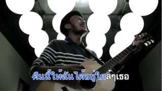Repeat youtube video สิงโต นำโชค อยู่ต่อเลยได้ไหม [Karaoke] by Papers