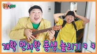 우당탕탕 병맛 홈비디오 12 ! 방학 일찍끝난 에이미 놀리기!ㅋㅋㅋ(흔한남매)