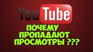 Почему пропадают просмотры на YouTube ??? [Безумие]