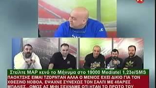 Μαρμίτα 1-2-2015 Μετά το Παναιτωλικός-ΠΑΟΚ 1-2 με Μένιο!!