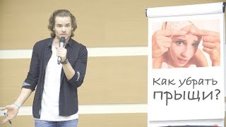 Роман Милованов рассказывает про прыщи!