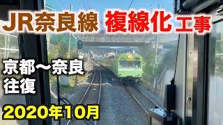 【前面展望】JR奈良線複線化工事 奈良〜京都往復  2020年10月/Cab View Japan Railway