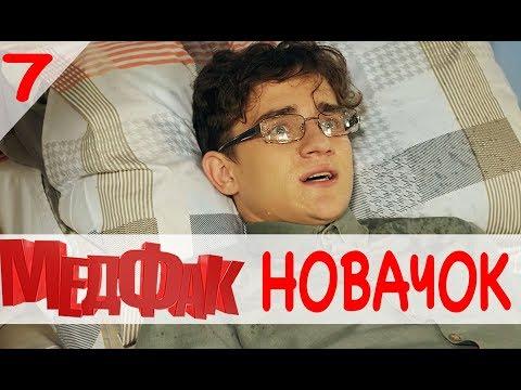 МедФак - Новачок. 7 серія | Новий серіал від Дизель Студио!
