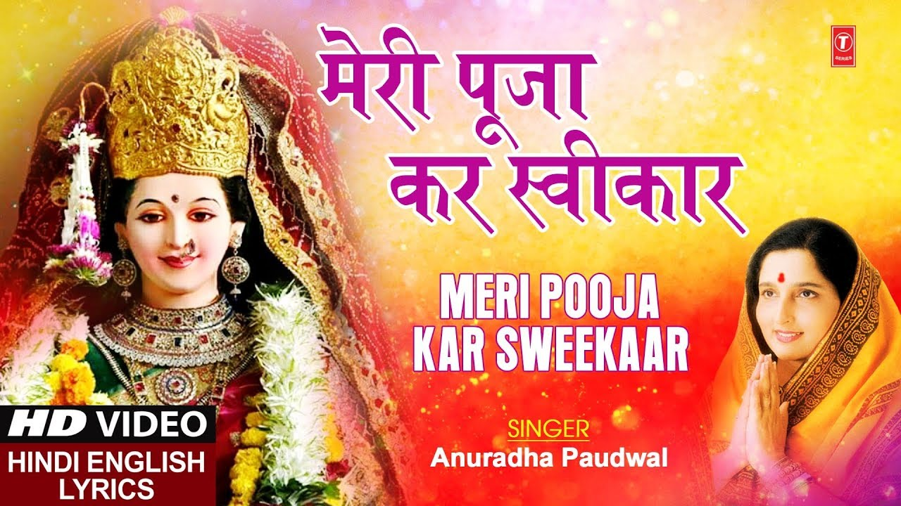 मेरी पूजा कर स्वीकार Meri Pooja Kar Sweekaar I ANURADHA PAUDWAL I Hindi English Lyrics I HD Video