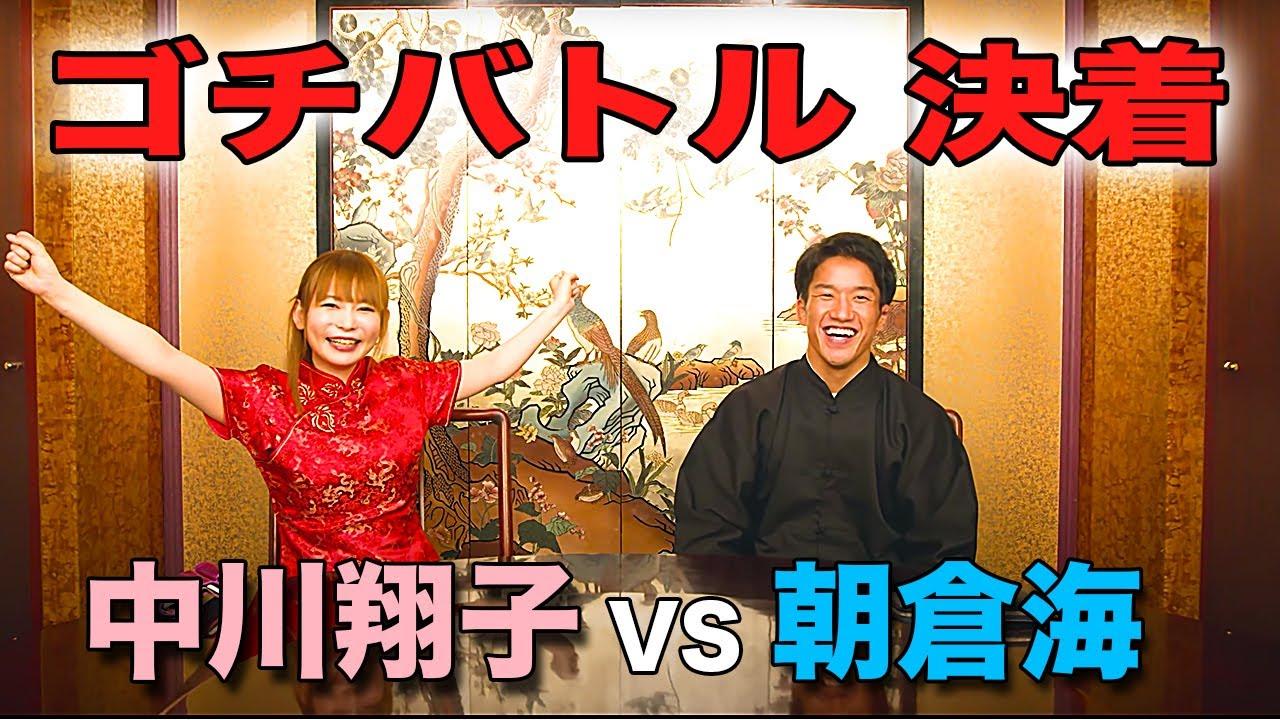 【ドッキリ】朝倉海さんとカロリーバトル!負けた方が全額ゴチで、まさかの結果に!?後編