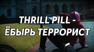 THRILL PILL ЁБЫРЬ ТЕРРОРИСТ Video By RapFamily