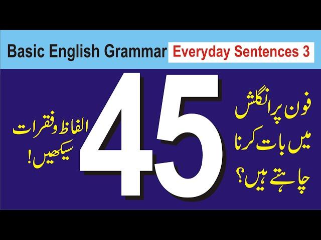 45 English Sentences and Words for Telephonic Conversation || Everyday Sentences 3 || StepForward