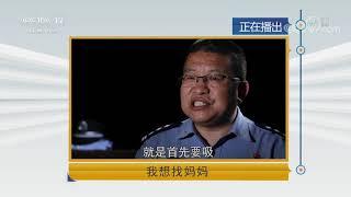 《平安365》 20190619 我想找妈妈| CCTV社会与法