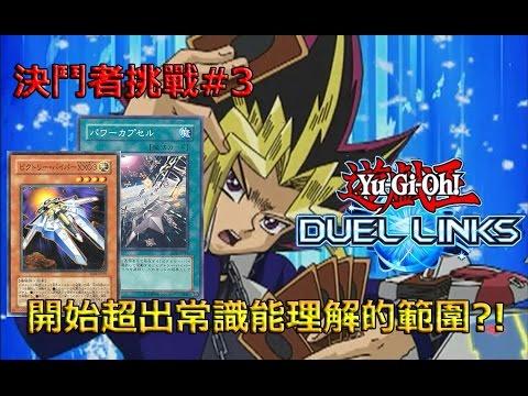 【遊戲王Duel Links】決鬥者挑戰#3?!(開始超出常識能理解的範圍?!) - YouTube