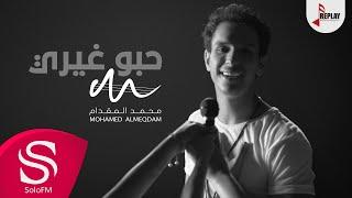 حبو غيري - محمد المقدام ( فيديو كليب حصري ) 2020
