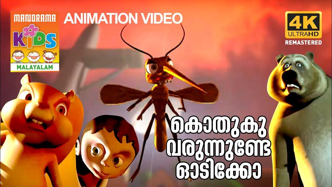 KOTHUKU VARUNNUNDE   | KILUKKAMPETTY ANIMATION SONG | കൊതുകു വരുന്നുണ്ടേ ഓടിക്കോ |4K ULTRA HD VIDEO