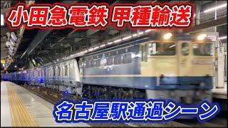 【甲種輸送】小田急5000形 名古屋駅通過 2021-01-08