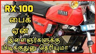 Rx100 பைக் ஏன் இளைஞர்...