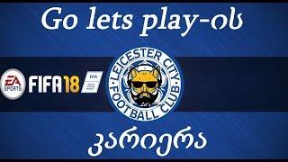 FIFA 18 - Go Lets Play-ის კარიერა / გზა დიდი ფეხბურთისკენ (ნაწილი 21)