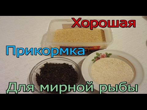 Прикормка для Леща-Плотвы/ Надёжный рецепт!!!