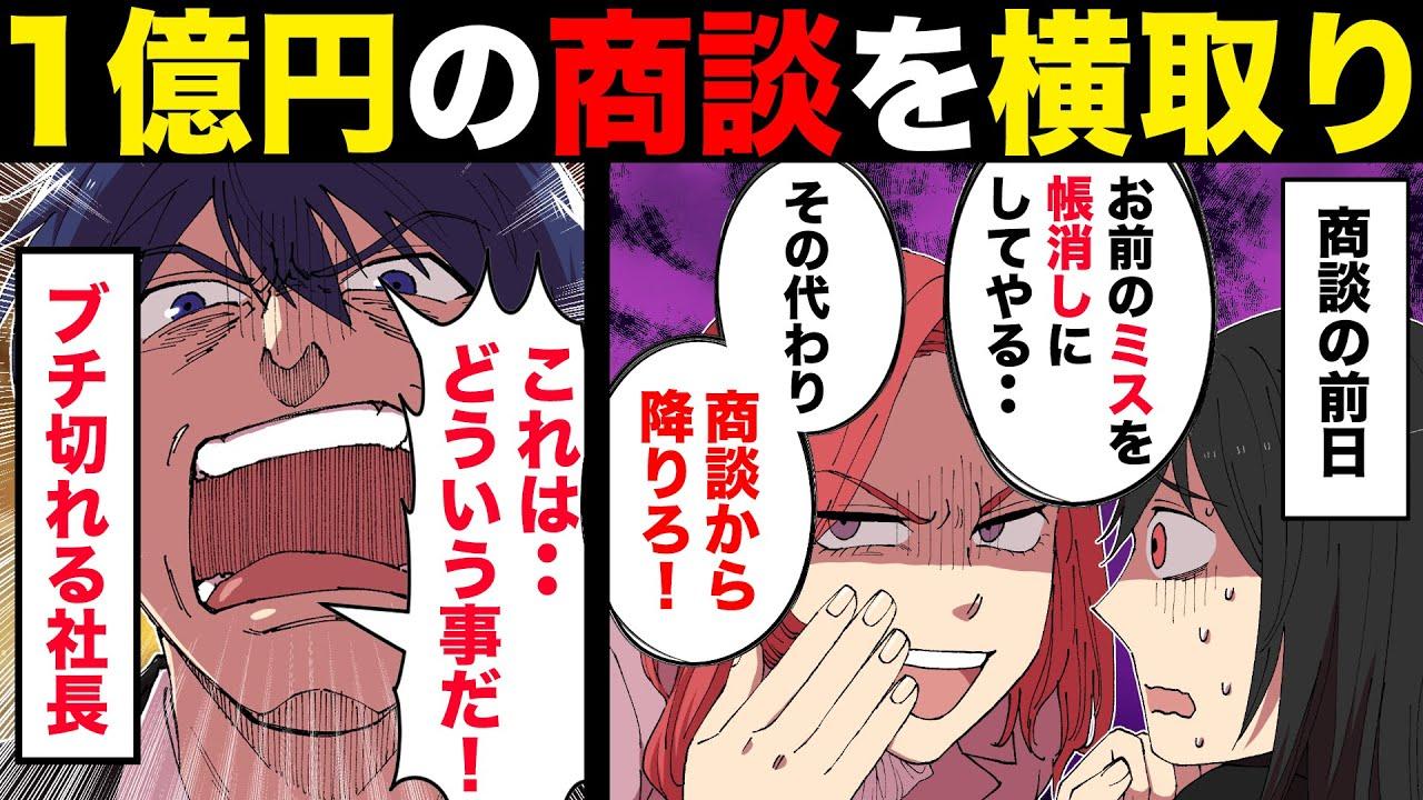 【漫画】1億円の手柄を横取りしたDQN社員。会社の金を横領する計画を知った私は…。【マンガ動画】
