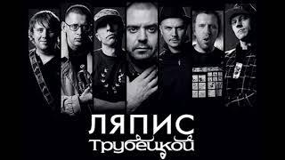 Ляпис Трубецкой – Эстрадная