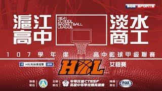 107HBL女複賽::滬江高中⊕淡水商工:: 107學年度高中籃球甲級聯賽 VOD