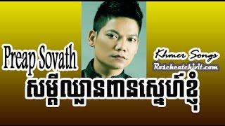 Samdey Chhlean Pean Snae Khom by Preap Sovath