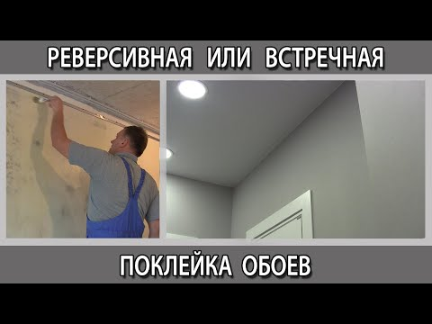 Как наклеить метровые флизелиновые обои встречная или реверсная (реверсивная)  поклейка обоев