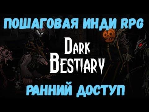 Dark Bestiary - Часть №3. Пошаговая инди RPG в раннем доступе.