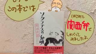 「ソクラテスの弁明 関西弁訳」(PARCO出版より発売中) の紹介用アニメ...