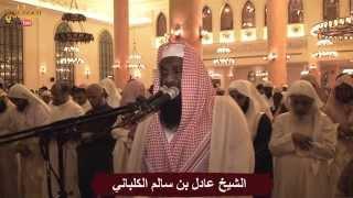 سورة يوسف - الشيخ عادل الكلباني من تراويح 1435 / 2014
