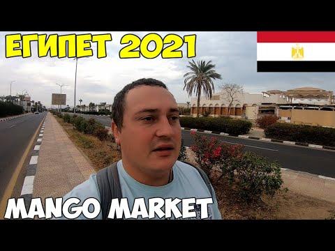 Египет 2021 торгуемся с египтянами в старом городе. Манго маркет  разводят все