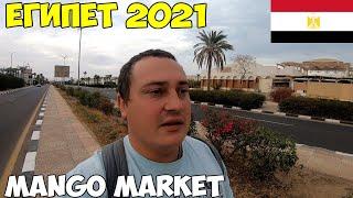 Египет 2021 Гид забрал паспорт Торгуемся с египтянами Манго маркет разводят все на деньги