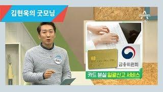 카드 분실 일괄신고 서비스 시작 l 김현욱의 굿모닝 538회 thumbnail