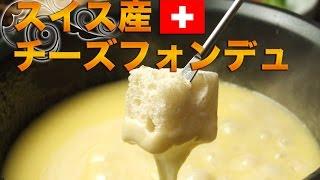 スイス産濃厚チーズフォンデュ!!浦和初!!チーズ料理専門レストランVOLENTE-048