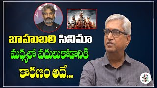 The reason for leaving in the middle of the bahubali | Subbaraya Sharma | S.S.Rajamouli || Film Tree