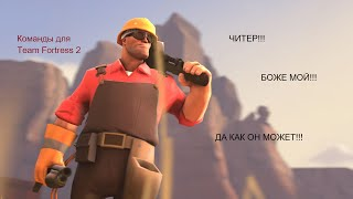 Команды для Team Fortress 2