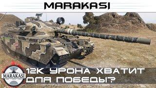 12 тысяч урона на ст достаточно для победы? World of Tanks