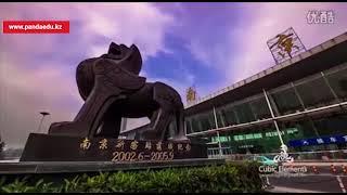 Обучение в городе Нанкин   Study in Nanjing   Обучение в Китае