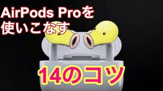 AirPods Proを極める!AirPods Proを使いこなす14の機能とコツ